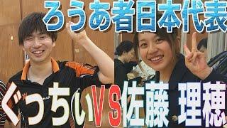 【WRM試合】ぐっちぃVSろうあ者の日本代表佐藤 理穂さん【卓球知恵袋】Table Tennis