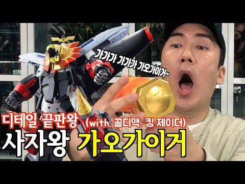 [레트로] DX시리즈 & 반다이 초합금혼 용자왕 가오~가이거!!