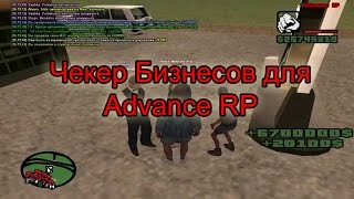 Чекер Бизнесов для Advance RP samp 0.3.7 | GTA SAN ANDREAS(Скачать: https://yadi.sk/d/nVrp2LSVqGqcb Активация: /bcmd -----------------------------------------------------------------------------------------------------------------------..., 2016-03-17T18:01:41.000Z)
