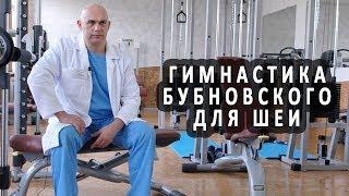 Гимнастика Бубновского для лечения шеи