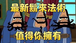 《Clash-A-Rama!》大夢想家(全新中文配音) thumbnail
