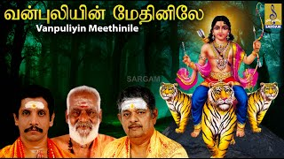 Vanpuliyin Meethinile Jukebox - A Song From Bhakthi Malar Vol-2 Sung By Sreehari Bhajana Sangam