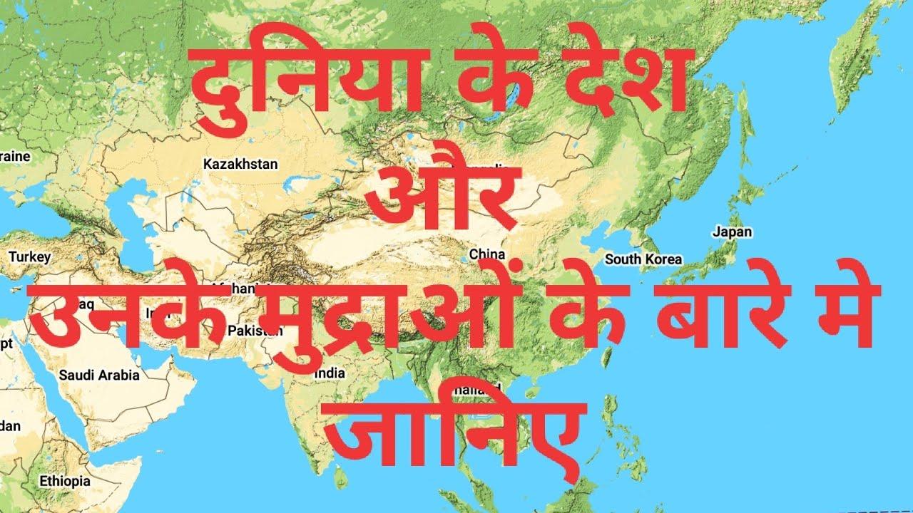 दनय क दश रजधन अड मदर क - All country name and capital