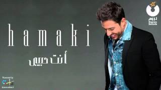 Hamaki - Enta Habibi / حماقي - انت حبيبي
