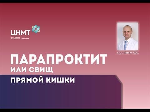 Лечение парапроктита, свища прямой кишки в Новосибирске