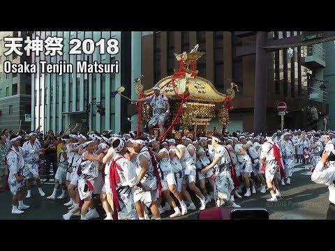 """大阪 天神祭 2018 陸渡御 Osaka Tenjin Matsuri Festival """"Rikutogyo"""""""