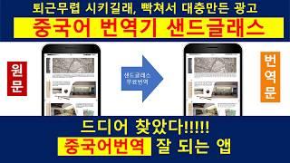 중국어 번역 잘되는 앱 - 중국어 번역기 샌드글래스