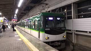 【快速急行樟葉行き】京阪6000系6008編成 枚方市発車