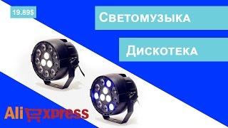 #6 Светомузыка диодная DJ 36 Вт DMX Eyourlife aliexpress.com(, 2015-12-20T12:56:52.000Z)