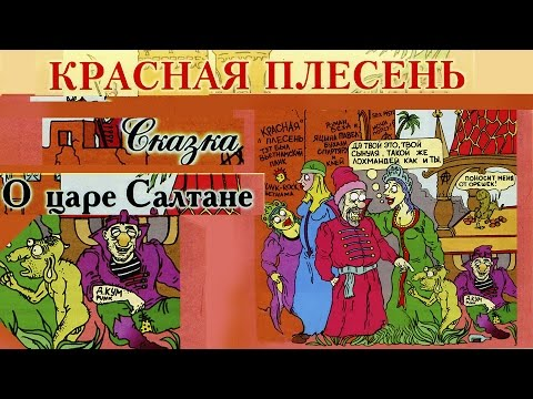 Красная Плесень - Сказка о царе Салтане (Альбом 1999)