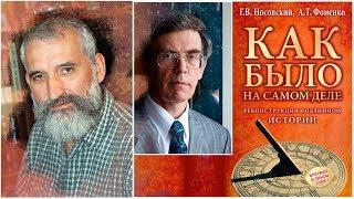 Прямая трансляция - Носовский  и Фоменко. Новая Хронорлогия