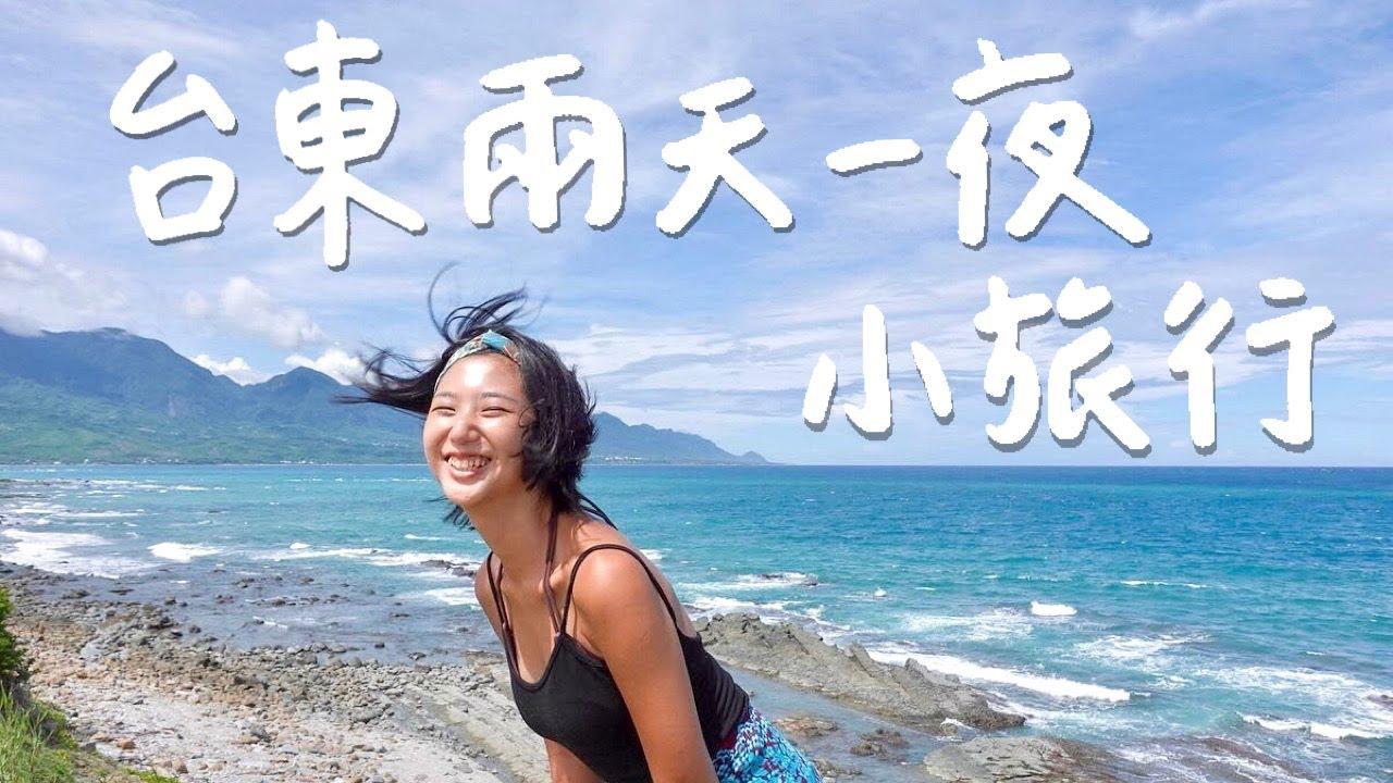 台東兩天一夜輕旅行!熱氣球初體驗、我最愛的東海岸❤️ 台東旅行 自由行 林宣 Xuan Lin