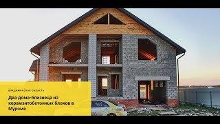 Строительство двух домов-близнецов в Муроме