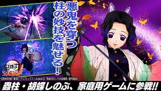 🔥¡NUEVO PERSONAJE CONFIRMADO y GRAN ANUNCIO!🔥 Demon Slayer: Kimetsu no Yaiba - Hinokami Keppuutan