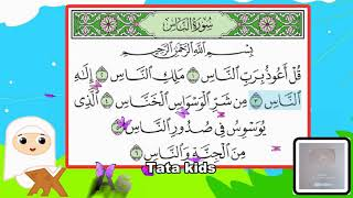 سورة الناس - قرآن كريم مجود -المصحف المعلم