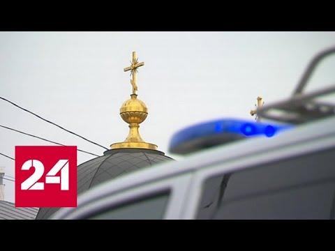 У напавшего на храм в центре Москвы изъяли нож и сверток с неизвестным веществом - Россия 24