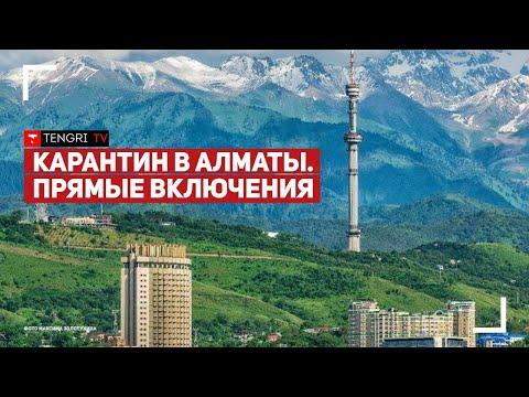 Коронавирус в Алматы. Последние новости