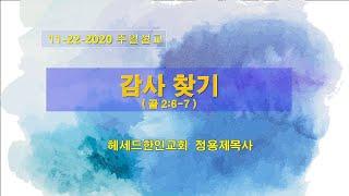 """""""감사 찾기"""" (골 2:6-7) 추수감사 주일설교 (11-22-2020) 정용제목사"""