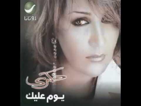 Download Thekra Zekra Zikra El Asami