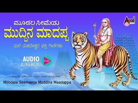 Moodala Seemaeya Muddina Maadappa | Kannada Devotional Juke Box | L.N.Shasthri, K.Yuvaraj | Kannada