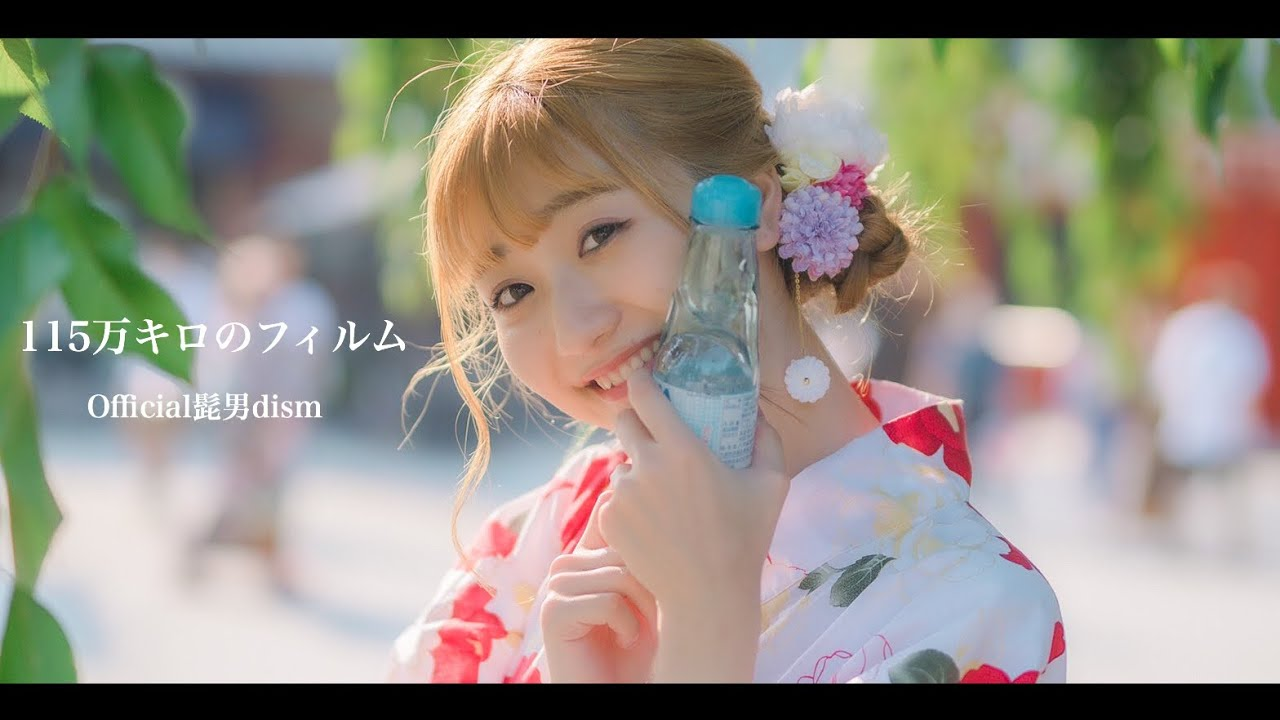 【MV】115万キロのフィルム / Official髭男dism (covered by sae)映画『思い、思われ、ふり、ふられ』主題歌