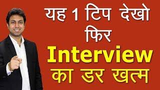 इंटरव्यू की घबराहट कैसे दूर करे | Interview Tips | Awal