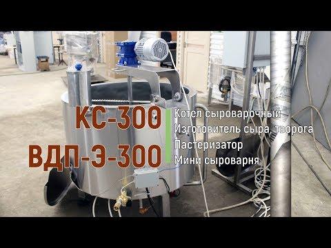 Котёл сыроварочный КС-300, ВДП-300 -  Мини сыроварня - слайд-шоу