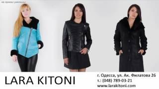 LARA KITONI МАГАЗИН ТУРЕЦКОЙ КОЖИ И МЕХА(г. Одесса, ул. Ак. Филатова 26 т.: (048) 789-03-21 http://larakitoni.com/ ВК: http://vk.com/lara.kitoni ОК: http://ok.ru/lara.kitoni FB: ..., 2015-11-20T16:37:20.000Z)