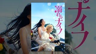 15歳の夏。東京から遠く離れた浮雲町に越してきた、人気モデルの望月夏...