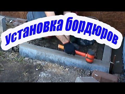 Установка бордюров своими руками видео