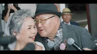 商業影片/活動紀錄/不老婚紗/弘道老人福利基金會/目沐影像空間
