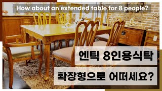 엔틱 8인용 식탁 확장형으로 어떠세요?