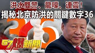 洪水雙警、龍嚎、連震! 揭秘北京防洪的關鍵數字「36」!-馬西屏 徐俊相《57爆新聞》精選篇 網路獨播版
