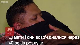 40 років розлуки: син вперше побачив матір