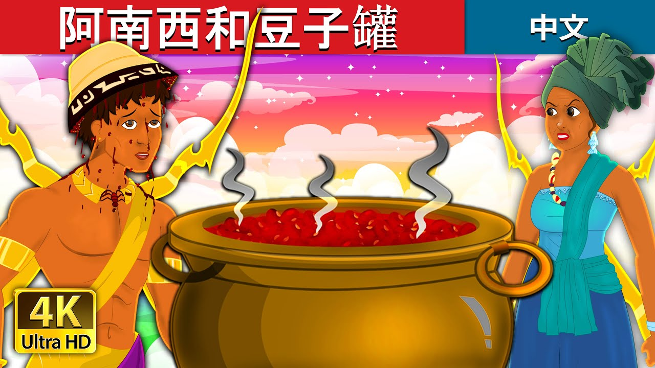 阿南西和豆子罐 | Anansi and the Pot of Beans Story | 睡前故事 | 中文童話