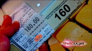 ПРАВОкация администрации магазинов за неправильный ценник(, 2015-07-10T15:42:09.000Z)