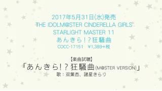 【楽曲試聴】「あんきら!?狂騒曲(M@STER VERSION)」(歌:双葉杏、諸星きらり) thumbnail