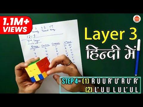 Rubik's Cube 3rd Row Easy Way (Hindi)   Only 4 Algorithms   Beginner Method