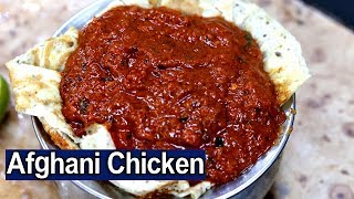 Afghani Chicken With Egg Omlet | Chicken Afghani Gravy Recipe | How to Make Afghani Chicken
