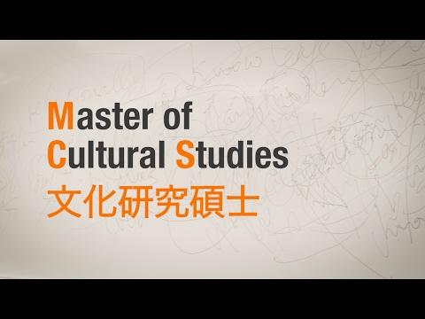 Master of Cultural Studies 文化研究碩士 @Lingnan