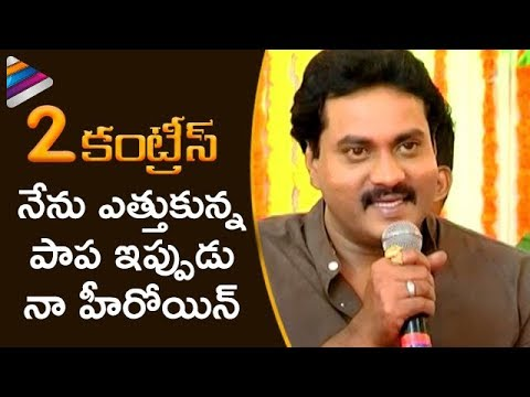 Sunil about Two Countries Remake Movie | Two Countries Telugu Movie Press Meet | Telugu Filmnagar