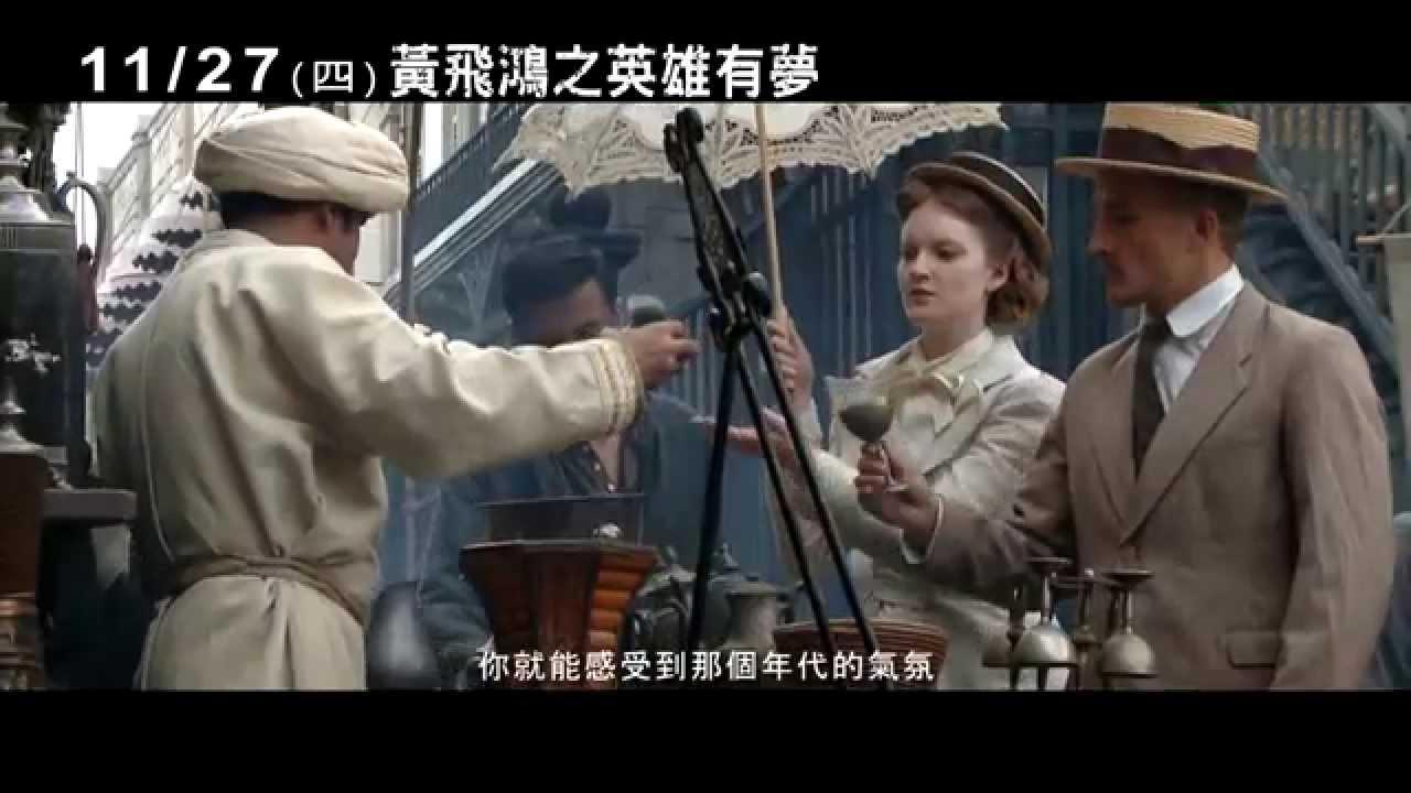 【黃飛鴻之英雄有夢】幕後花絮-場景篇 - YouTube