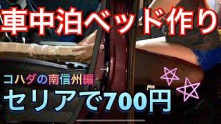 コハダの車中泊旅行 セリアで700円からのシートベッド作り 南信州にて