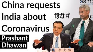 China requests India about Coronavirus - Should India Accept? - Current Affairs 2020