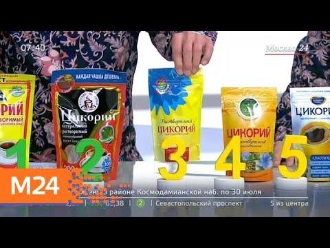 Как выбрать самый лучший напиток из цикория - Москва 24