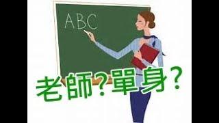 探討老師單身問題 (有線新聞- 214 Dating 15 Feb)