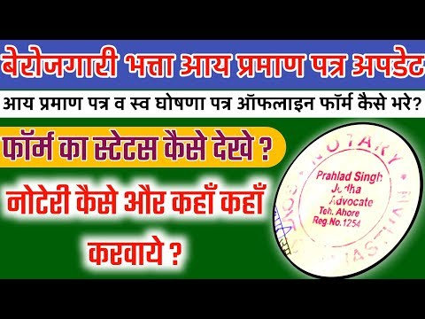 Repeat How to fill Income Certificate Offline form for Berojgari