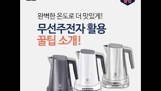 일렉트로룩스 신제품 무선주전자 활용 꿀팁 소개!