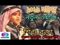 New Waj,২০১৯ সালের নতুন ওয়াজ, শিশু বক্তা নূরুল ইসলাম (বিক্রমপুর),Mohakhali Tv
