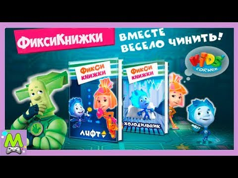 Детский уголок/Kids'Corner #9 Любимые Приключения в ФиксиКнижках.Дим Димыч  в Цирке и Нолик Влип